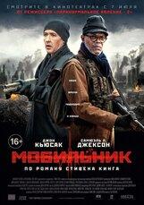 Постер к фильму «Мобильник»