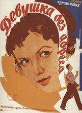 Постер к фильму «Девушка без адреса»