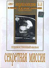 Постер к фильму «Секретная миссия»