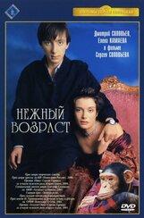 Постер к фильму «Нежный возраст»