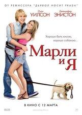 Постер к фильму «Марли и я»