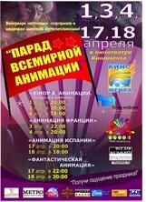 Постер к фильму «Парад всемирной анимации»