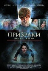Постер к фильму «Призраки Молли Хартли»
