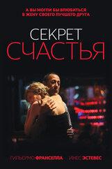 Постер к фильму «Секрет счастья»