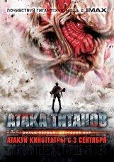 Постер к фильму «Атака титанов. Фильм первый: Жестокий мир»