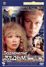 Постер к фильму «Подземелье ведьм»