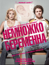 Постер к фильму «Немножко беременна»