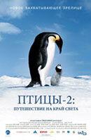 Постер к фильму «Птицы 2: Путешествие на край света»