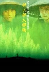 Постер к фильму «Сельский почтальон»