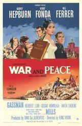 Постер к фильму «Война и мир»