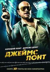 Постер к фильму «Джеймс Понт»