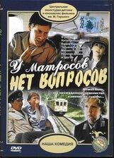 Постер к фильму «У матросов нет вопросов»