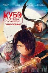 Постер к фильму «Кубо. Легенда о самурае»