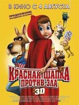 Постер к фильму «Красная Шапка против зла»