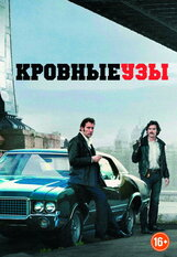 Постер к фильму «Кровные узы»