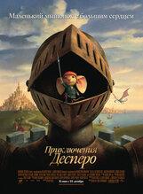 Постер к фильму «Приключения Десперо»