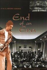 Постер к фильму «Конец эпохи»