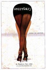 Постер к фильму «Секретарша»