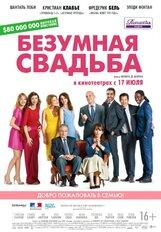 Постер к фильму «Безумная свадьба»