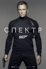 Постер к фильму «007: СПЕКТР IMAX»