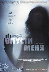 Постер к фильму «Впусти меня»