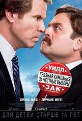 Постер к фильму «Грязная кампания за честные выборы»