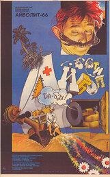 Постер к фильму «Айболит-66»