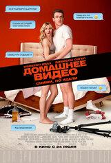 Постер к фильму «Домашнее видео»