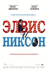 Постер к фильму «Элвис и Никсон»