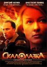 Постер к фильму «Скалолазка и Последний из седьмой колыбели»