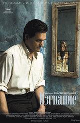 Постер к фильму «Изгнание»