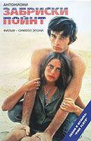 Постер к фильму «Забриски Пойнт»