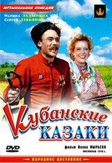 Постер к фильму «Кубанские казаки»