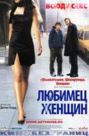 Постер к фильму «Любимец женщин»