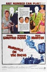 Постер к фильму «Свадьба на скалах»
