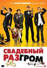 Постер к фильму «Свадебный разгром»