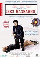 Постер к фильму «Без названия»