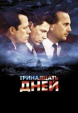 Постер к фильму «Тринадцать дней»