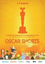 Постер к фильму «Oscar Shorts 2015. Мультфильмы»