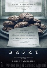 Постер к фильму «Визит»