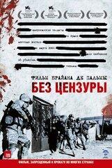 Постер к фильму «Без цензуры»