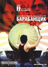 Постер к фильму «Барабанщик»