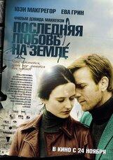 Постер к фильму «Последняя любовь на Земле»