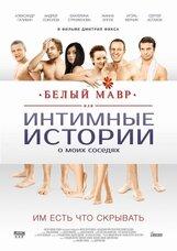 Постер к фильму «Белый мавр, или Интимные истории о моих соседях»