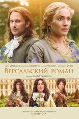 Постер к фильму «Версальский роман»