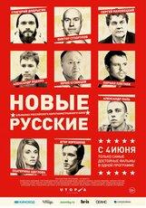 Постер к фильму «Новые русские»