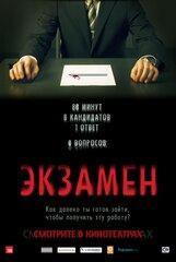 Постер к фильму «Экзамен»