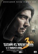 Постер к фильму «Бой с тенью 3: Последний раунд 3D»