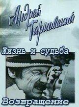 Постер к фильму «Андрей Тарковский. Жизнь и судьба. Возвращение»