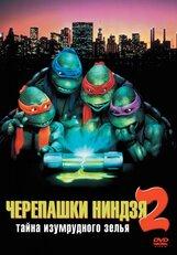 Постер к фильму «Черепашки-ниндзя 2: Тайна изумрудного зелья»